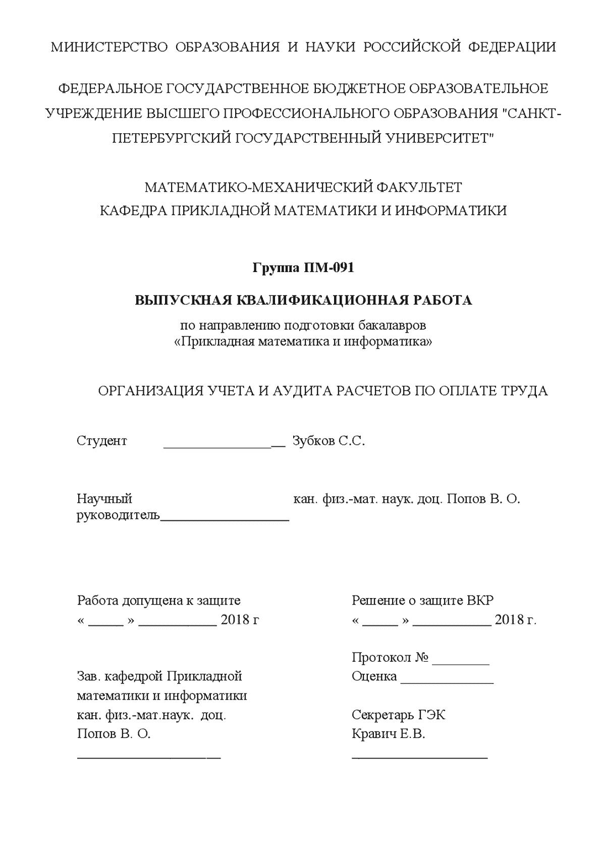Образец титульного дипломной работы 4120