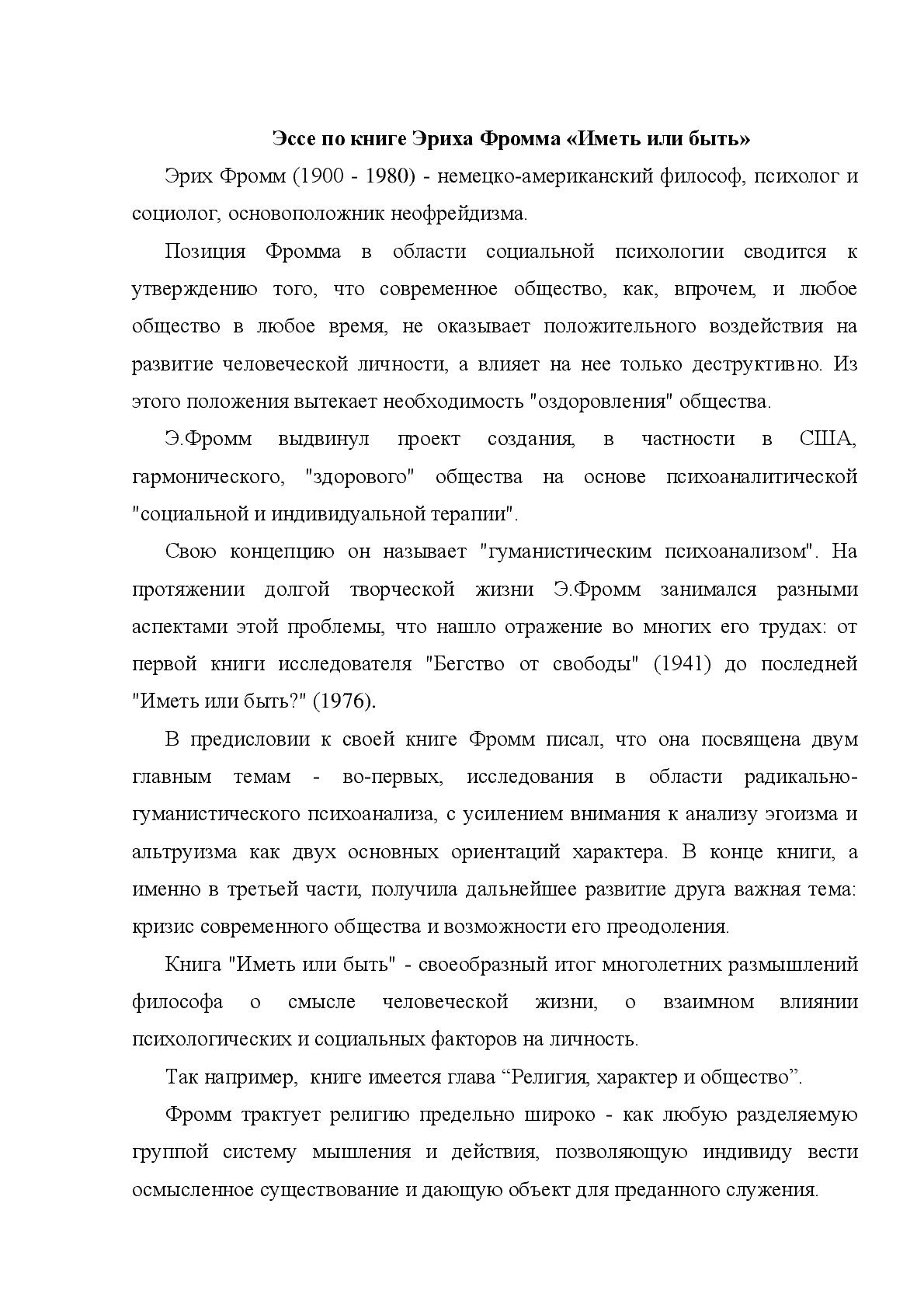 советы для эссе