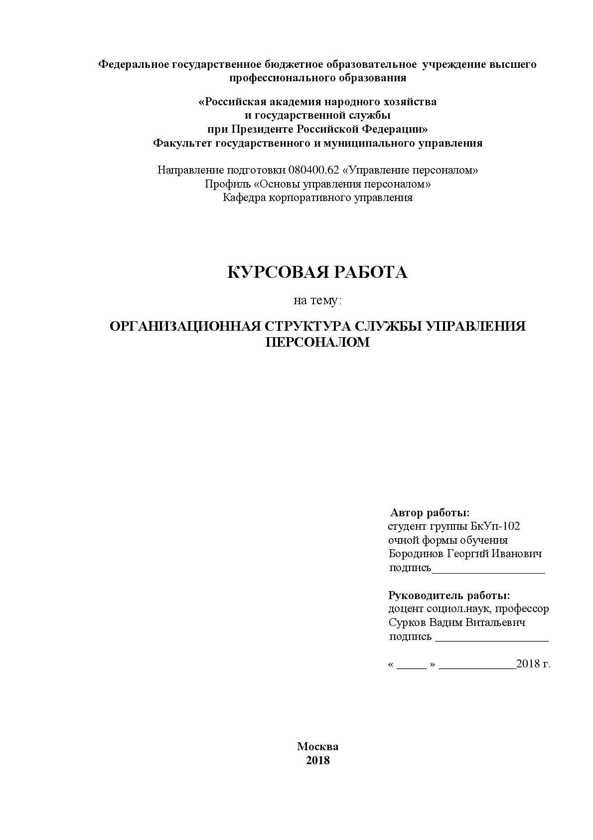 Требования к оформлению курсовых работ 2019 8914