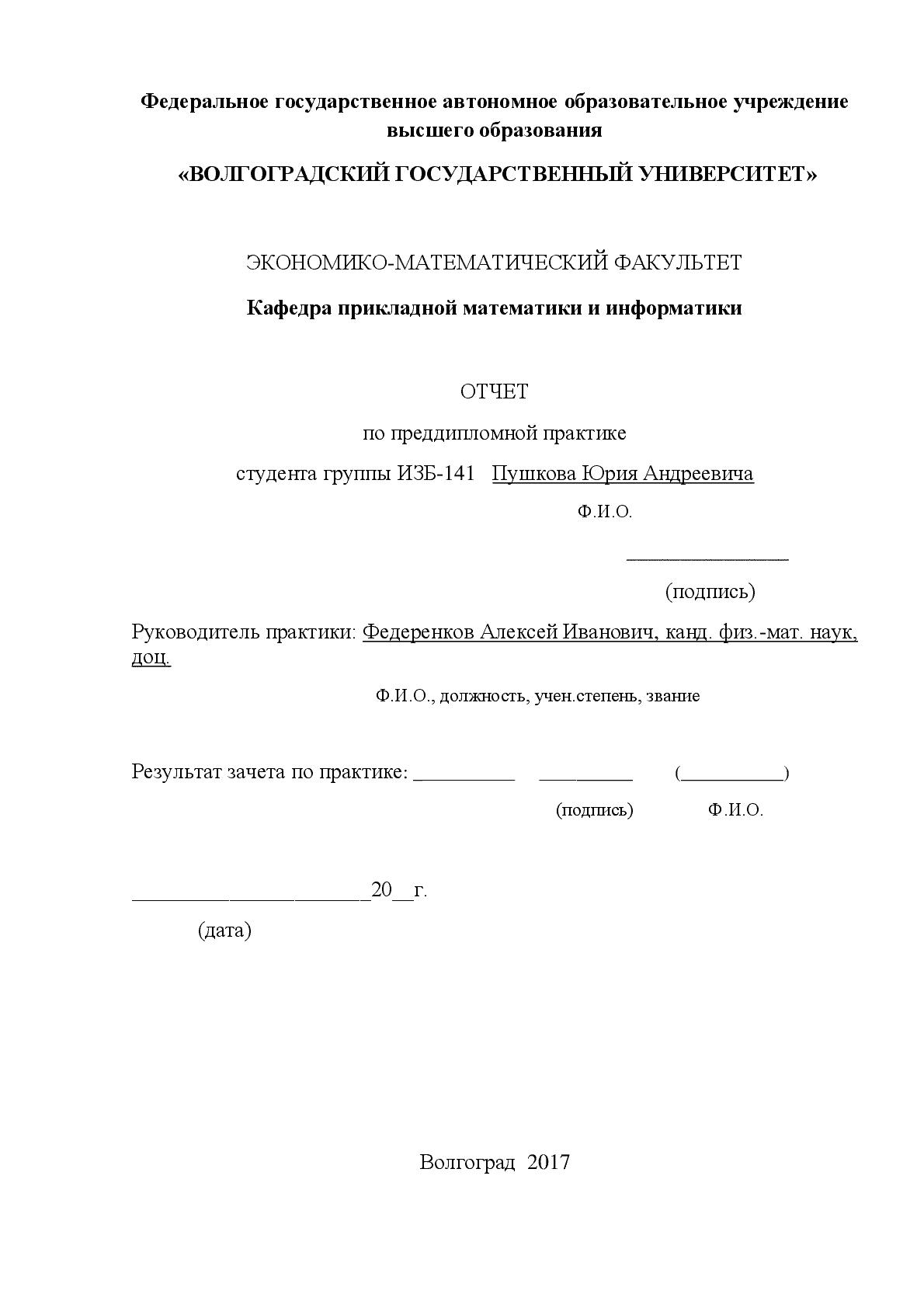 Отчет по практике курьерская служба 6329