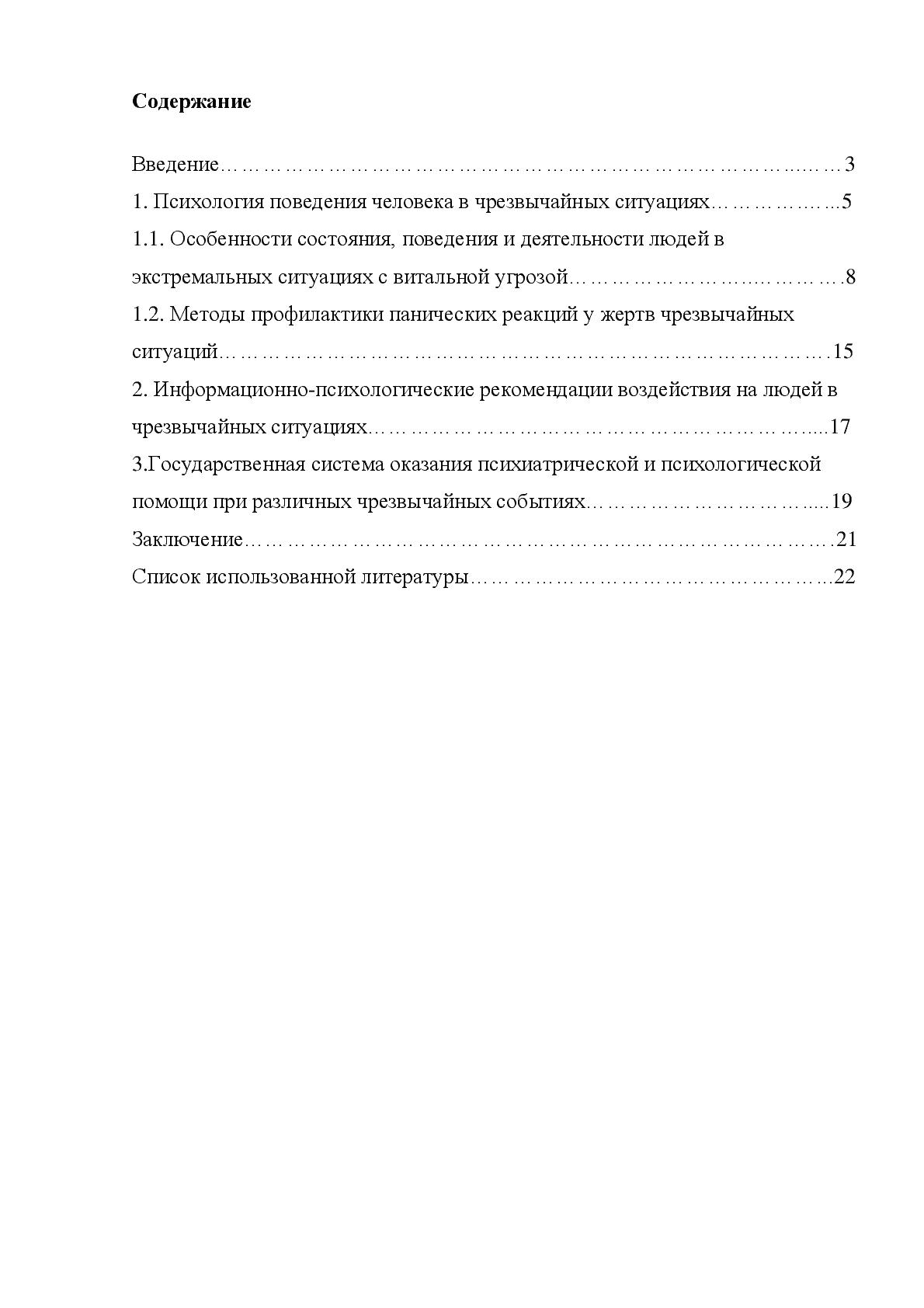 Оформление реферата по ГОСТу 2019, образец — Дуплом.Журнал | 1684x1190