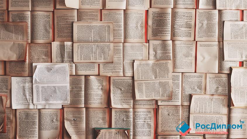 составить список литературы