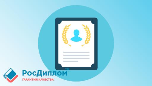 Как подписать диплом для награждения | образцы и правила заполнения грамот