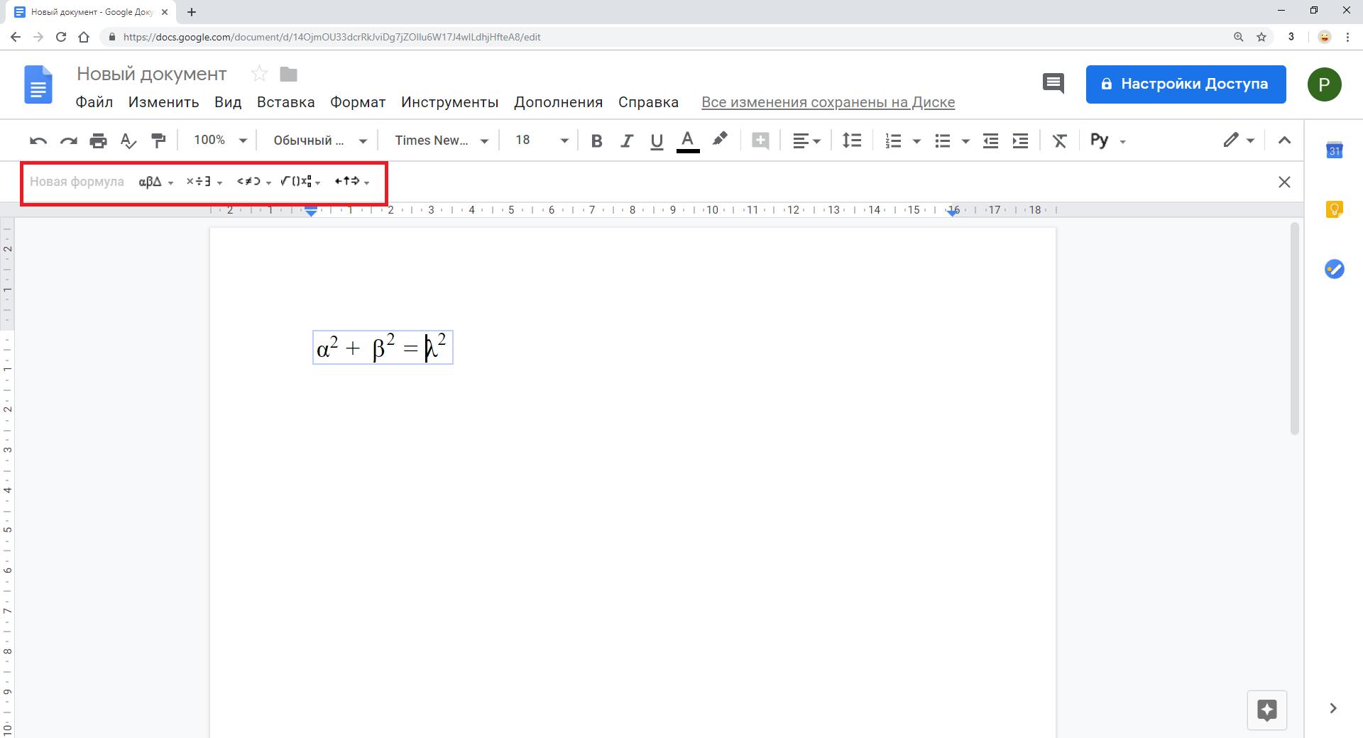 формулы в документе