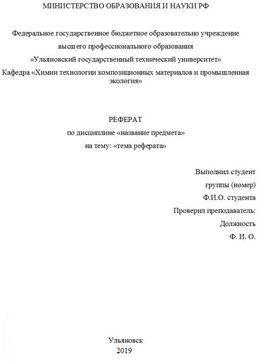 пример титульного листа реферата