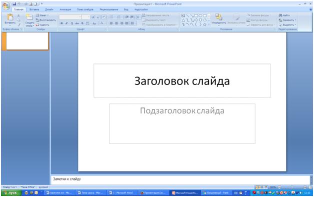 презентация курсовая