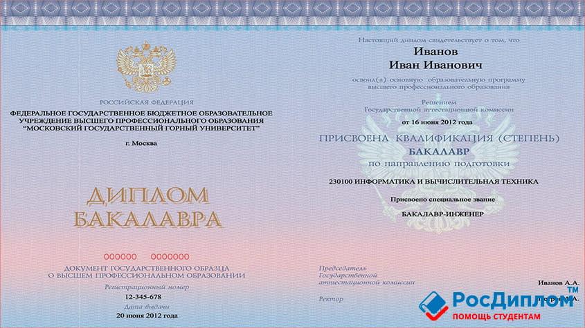 новый диплом