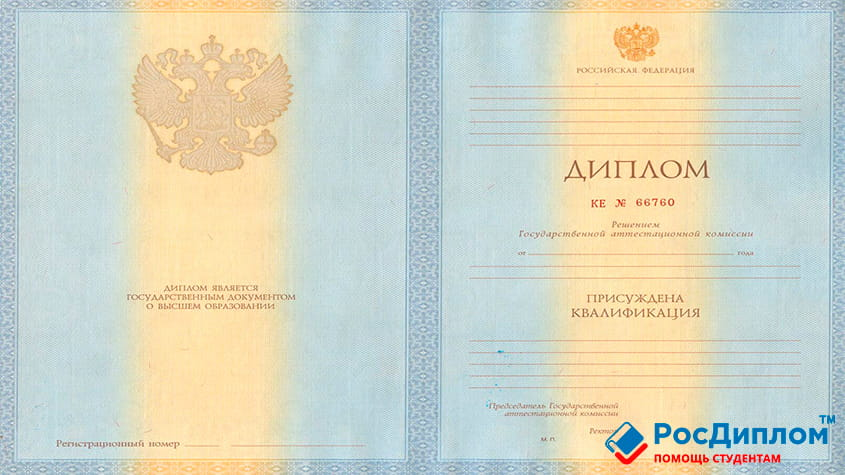 старый диплом