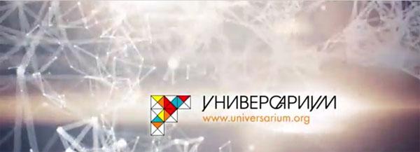 универсариум скачать